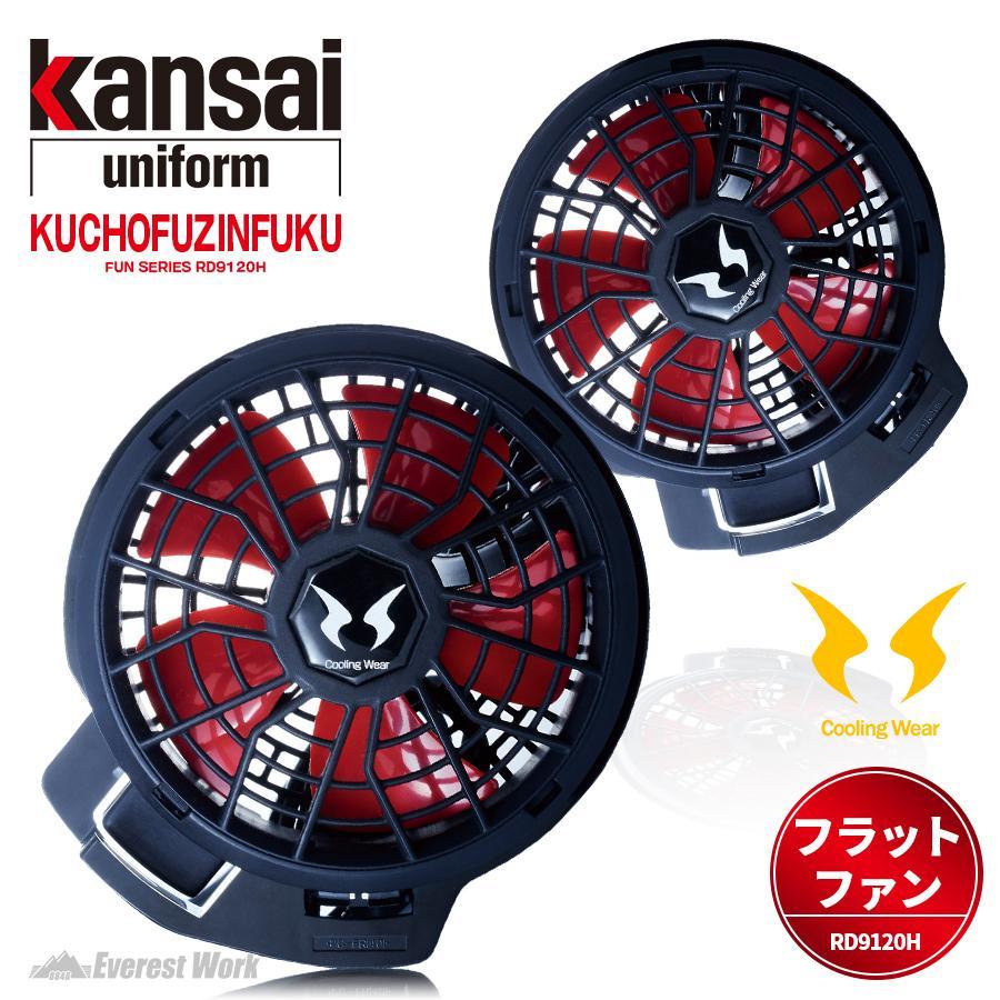 フラットハイパワーファンセット フラットファン 空調風神服用ファン 薄型 コンパクトファン フラット設計 KANSAI カンサイ RD9120H|everest-work