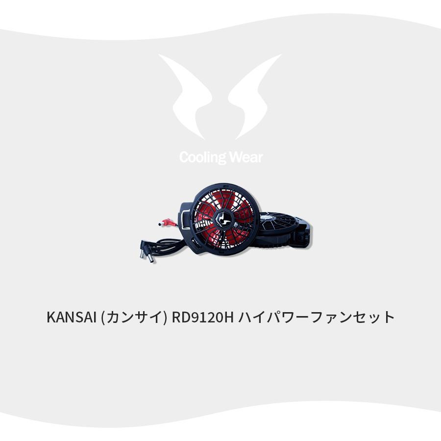 フラットハイパワーファンセット フラットファン 空調風神服用ファン 薄型 コンパクトファン フラット設計 KANSAI カンサイ RD9120H|everest-work|02