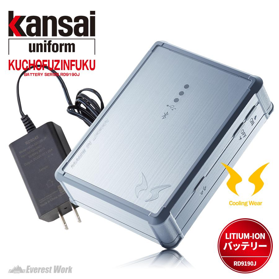 リチウムイオンバッテリーセット 空調風神服用バッテリー 高電圧12V スマホ操作対応 簡易防水 ワイヤレスコントローラー対応 KANSAI カンサイ RD9190J|everest-work