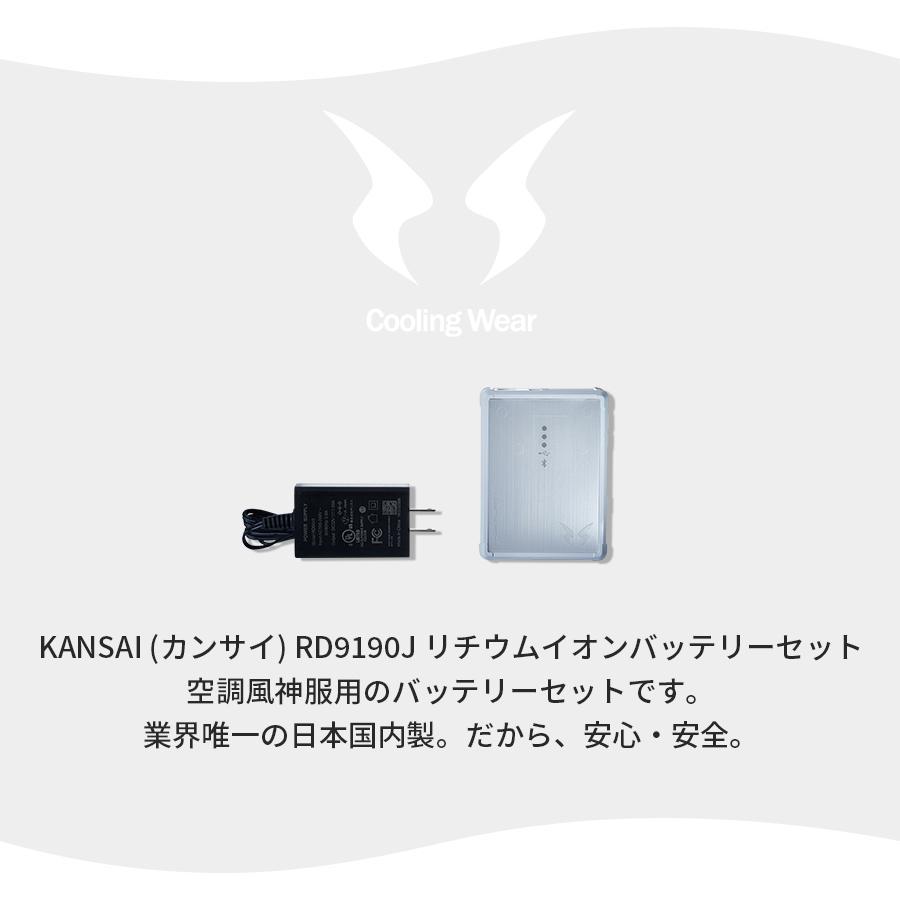 リチウムイオンバッテリーセット 空調風神服用バッテリー 高電圧12V スマホ操作対応 簡易防水 ワイヤレスコントローラー対応 KANSAI カンサイ RD9190J|everest-work|02