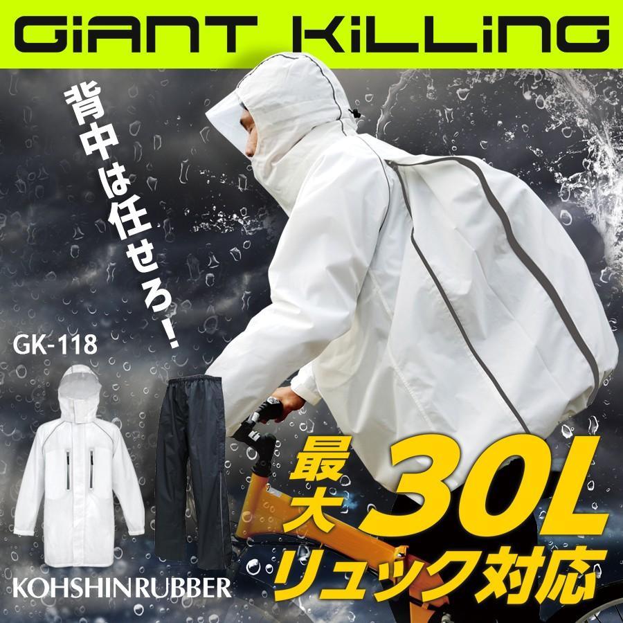 弘進ゴム レインウエア GK-118