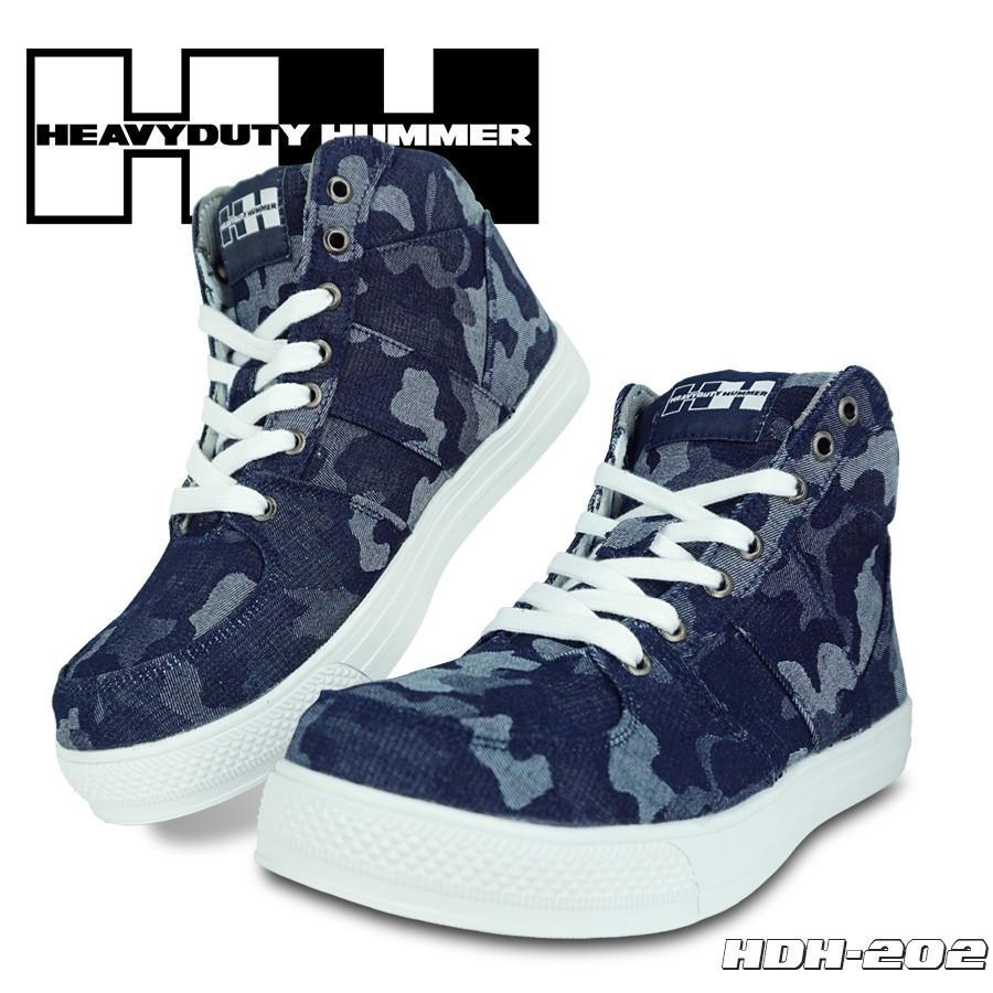 弘進 安全靴 HDH-202