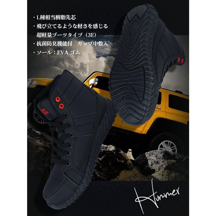 安全スニーカー 安全靴 作業靴 ハイカット カジュアル 樹脂製先芯 HEAVYDUTY HUMMER ヘビーデューティーハマー 弘進ゴム HDH-301H|everest-work|02