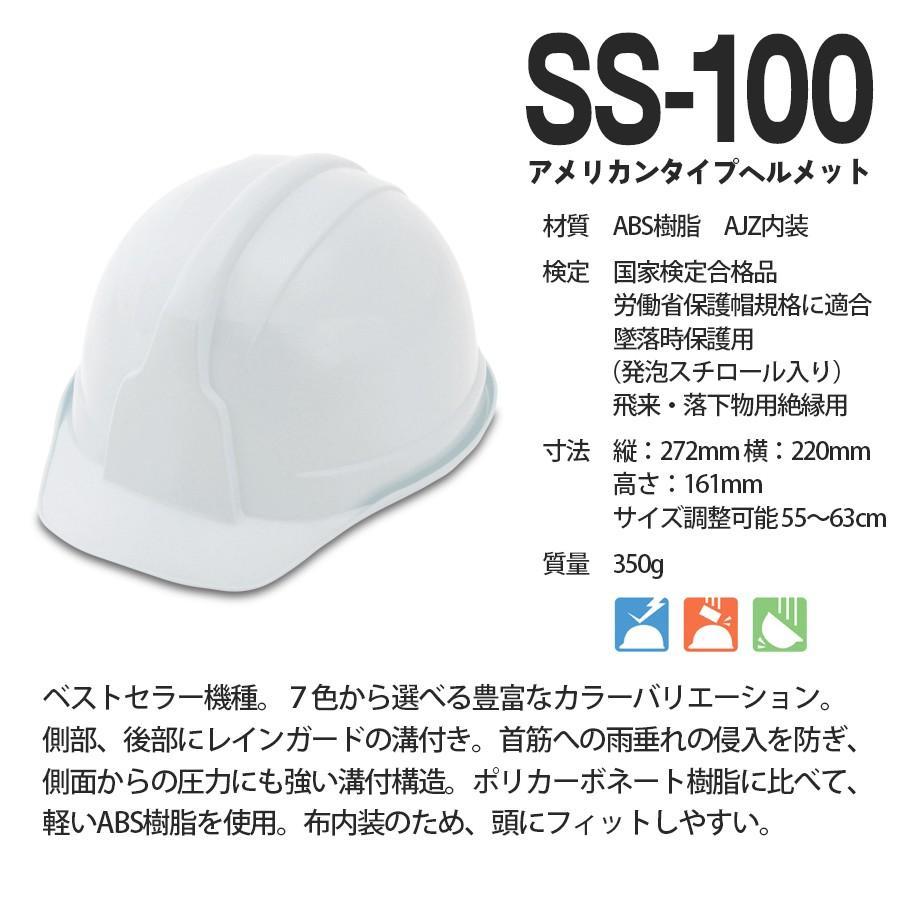 ヘルメット 防災用品 避難 飛来 落下 安全 検定品 STARLITE スターライト 7色 SS-100|everest-work|02