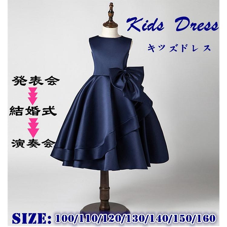 8150bb28a6880 サイズ有100〜160 キッズ ドレス パーティー お姫様 ワンピース 子供 ...
