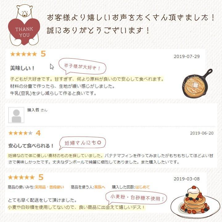 グルテンフリー パンケーキミックス 国産 米粉 と ココナッツ 200グラム 1袋|every-store|15
