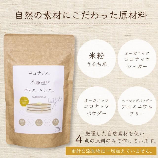 グルテンフリー パンケーキミックス 国産 米粉 と ココナッツ 200グラム 1袋|every-store|03