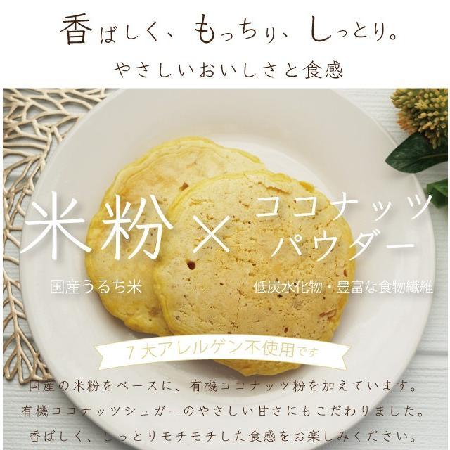 グルテンフリー パンケーキミックス 国産 米粉 と ココナッツ 200グラム 1袋|every-store|04