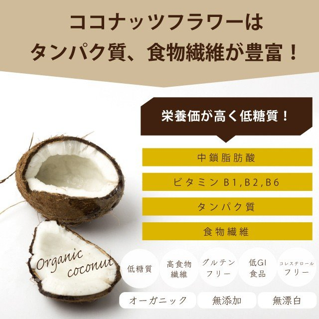 グルテンフリー パンケーキミックス 国産 米粉 と ココナッツ 200グラム 1袋|every-store|06