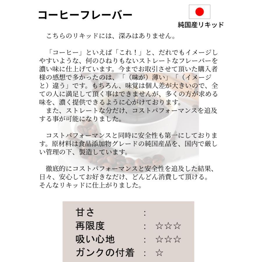 みんなのVAPE 電子タバコ 日本国産 特濃コーヒーリキッド (33ml)|everybody-vape|03