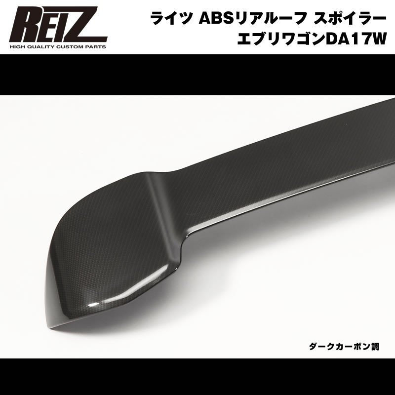 【ダークカーボン調】REIZ ライツ ABSリアルーフ スポイラー 新型 エブリイ ワゴン DA17 W (H27/2-)|everyparts|02