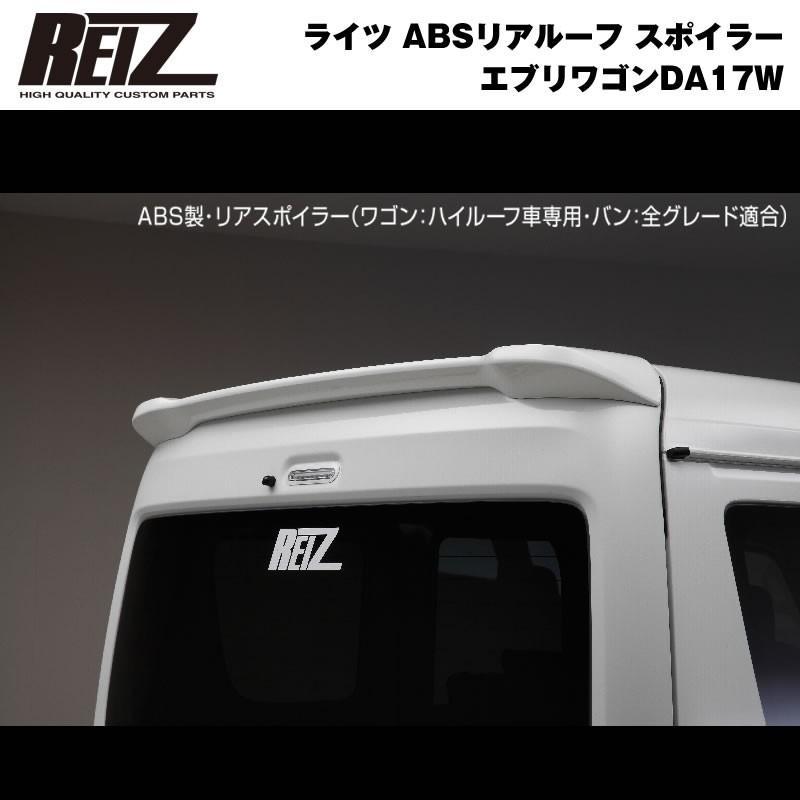 【ダークカーボン調】REIZ ライツ ABSリアルーフ スポイラー 新型 エブリイ ワゴン DA17 W (H27/2-)|everyparts|03