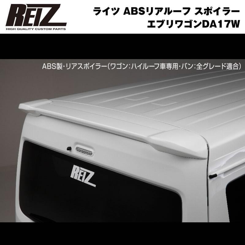 【ダークカーボン調】REIZ ライツ ABSリアルーフ スポイラー 新型 エブリイ ワゴン DA17 W (H27/2-)|everyparts|04