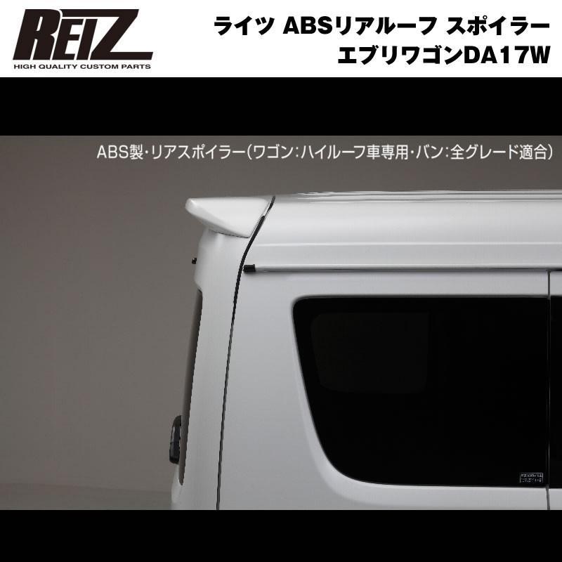 【ダークカーボン調】REIZ ライツ ABSリアルーフ スポイラー 新型 エブリイ ワゴン DA17 W (H27/2-)|everyparts|05