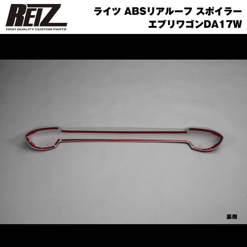 【未塗装】REIZ ライツ ABSリアルーフ スポイラー 新型 エブリイ ワゴン DA17 W (H27/2-)|everyparts|05