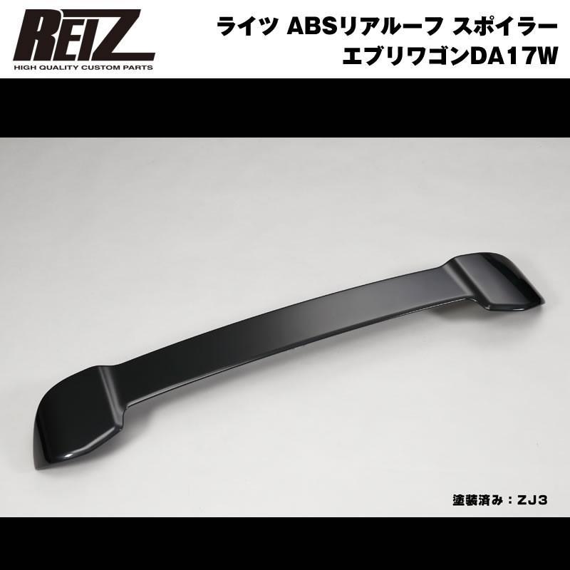 【ZJ3ブルーイッシュブラックパール3】REIZ ライツ ABSリアルーフ スポイラー 新型 エブリイ ワゴン DA17 W (H27/2-)|everyparts