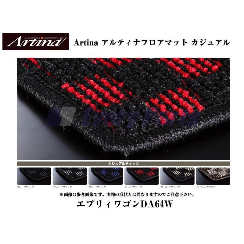 【シルバーブラック】Artina アルティナフロアマット カジュアル エブリイワゴンDA64W(H17/8-) MT車用|everyparts