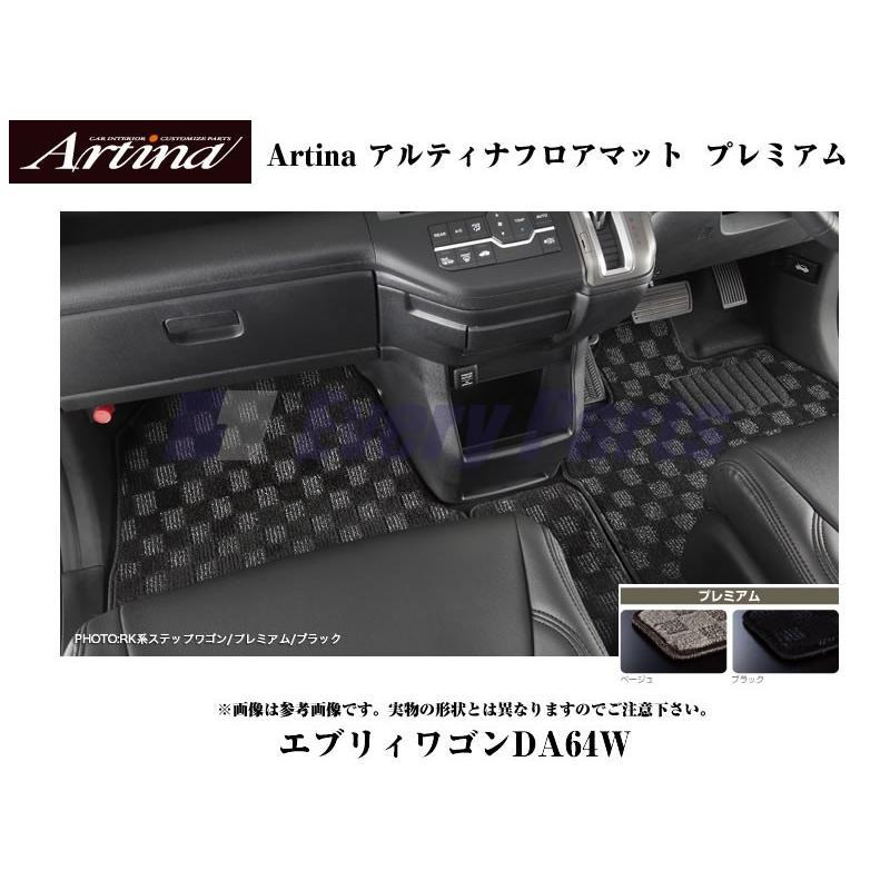 【ブラック】Artina アルティナフロアマット プレミアム エブリイワゴンDA64W(H17/8-) MT車用|everyparts