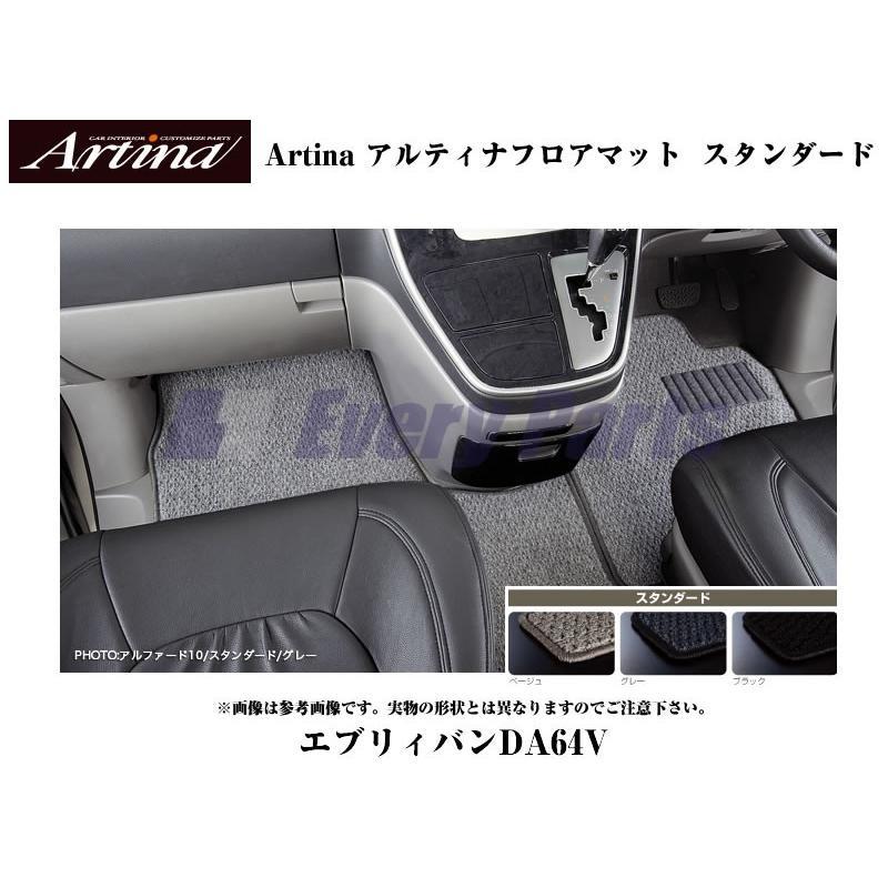 【ブラック】Artina アルティナフロアマット スタンダード エブリイバンDA64V(H17/8-) MT車用|everyparts