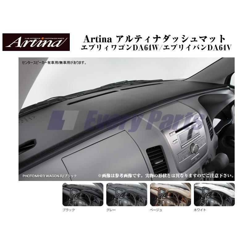 【ホワイト】Artina アルティナダッシュマット エブリイワゴンDA64W/エブリイバンDA64V(H17/8-)センタースピーカー有車用 everyparts