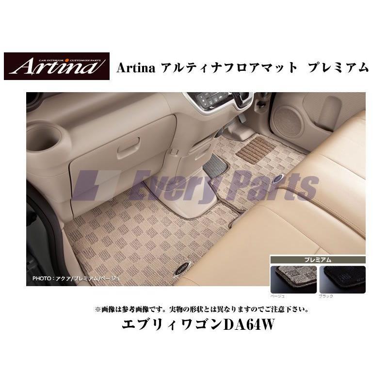 【ベージュ】Artina アルティナフロアマット プレミアム エブリイワゴンDA64W(H17/8-) AT車用|everyparts