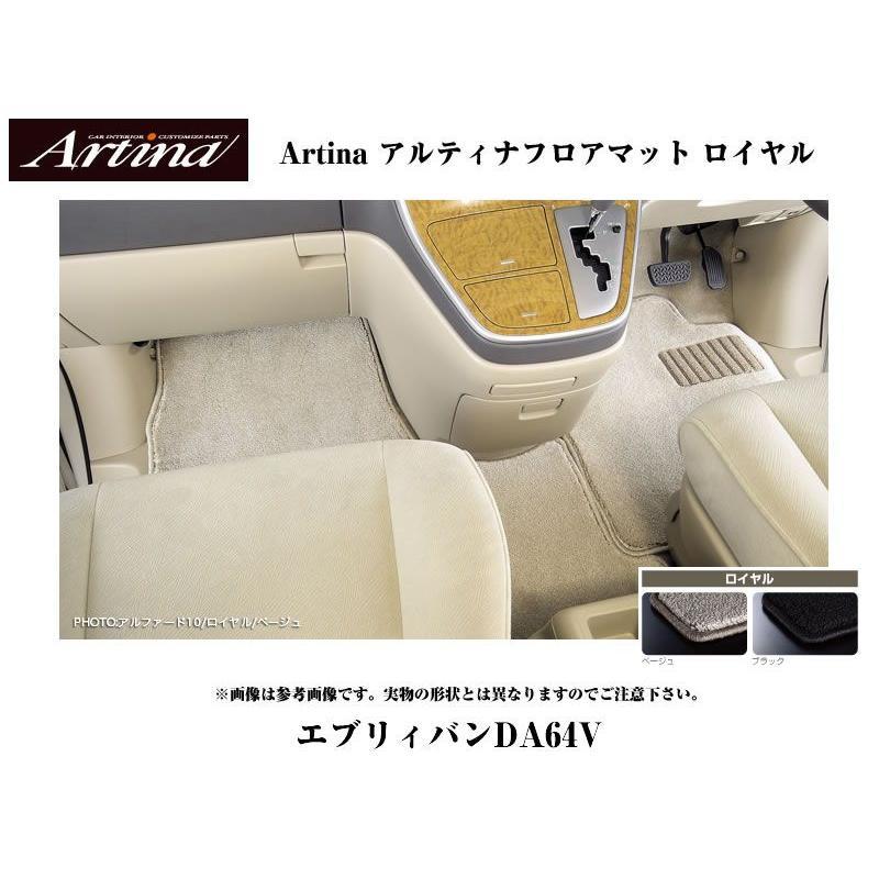 【ブラック】Artina アルティナフロアマット ロイヤル エブリイバンDA64V(H17/8-) AT車用|everyparts