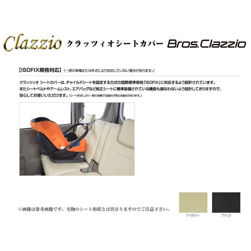 0644予約商品1.5ヶ月【アイボリー】Clazzio クラッツィオシートカバーNEW Bros.Clazzio エブリイバンDA64V(H17/8-H24/4) GA/PA/PC/PU|everyparts|06