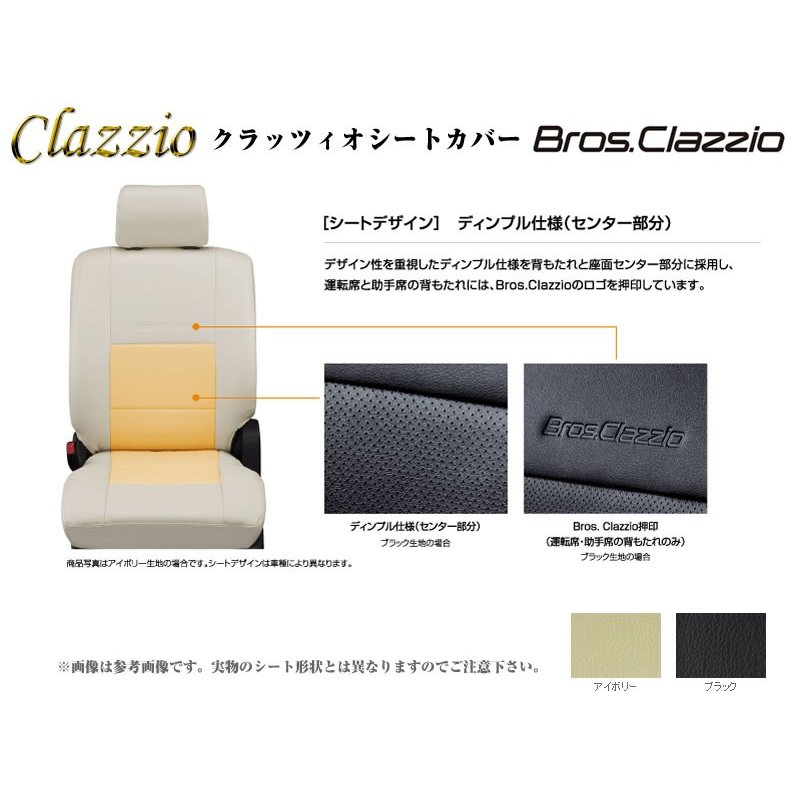 6031予約商品1.5ヶ月【ブラック】Clazzio クラッツィオシートカバーNEW Bros.Clazzio エブリイバンDA64V 6型(H24/5-H27/1) ジョイン/ジョインターボ|everyparts|04