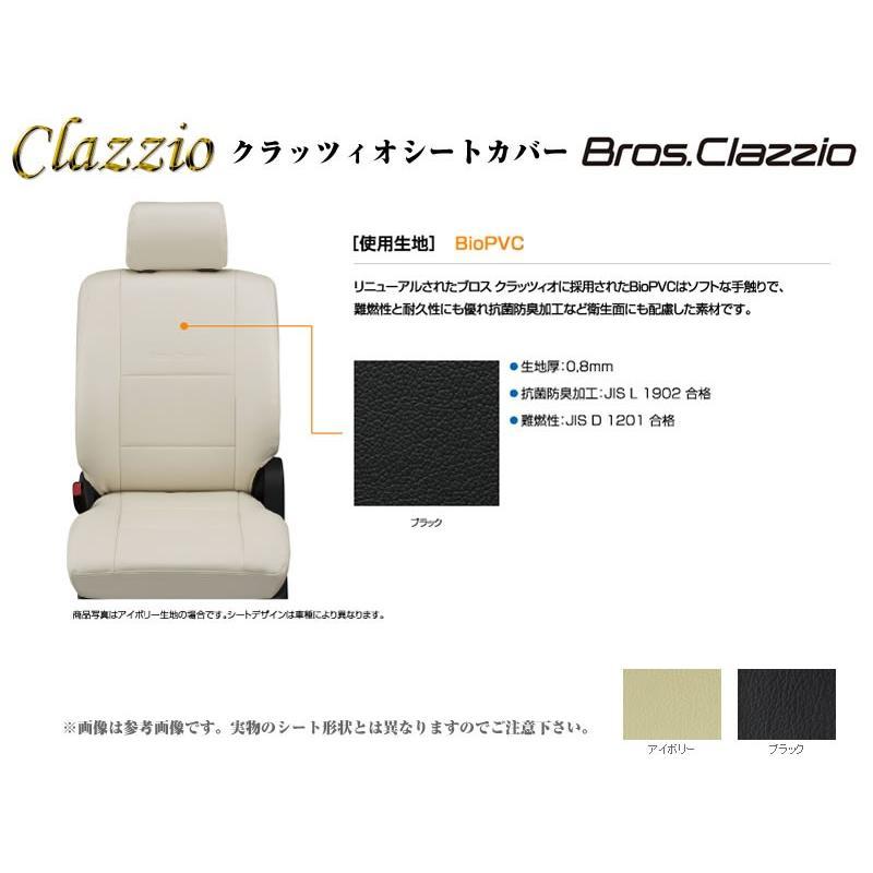 6031予約商品1.5ヶ月【ブラック】Clazzio クラッツィオシートカバーNEW Bros.Clazzio エブリイバンDA64V 6型(H24/5-H27/1) ジョイン/ジョインターボ|everyparts|06