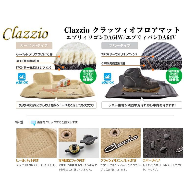 【ベージュ】Clazzio クラッツィオ立体フロアマット カーペットタイプ エブリイワゴンDA64W(H17/8-)|everyparts|02