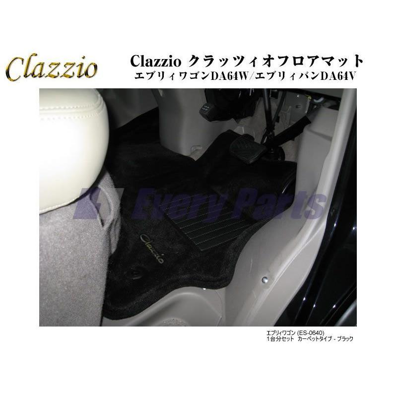 【ベージュ】Clazzio クラッツィオ立体フロアマット カーペットタイプ エブリイワゴンDA64W(H17/8-)|everyparts|03