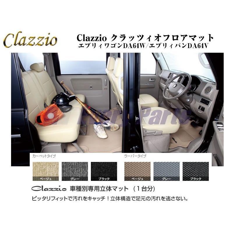 【グレー】Clazzio クラッツィオ立体フロアマット カーペットタイプ エブリイワゴンDA64W(H17/8-)|everyparts