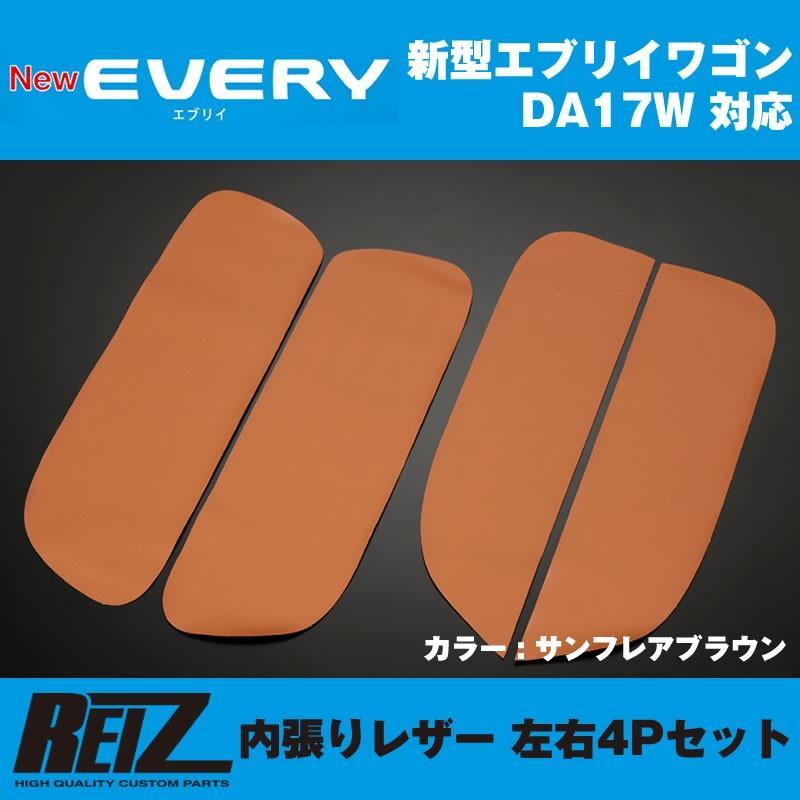 【サンフレアブラウン】REIZ ライツ 内張りレザー 4Pセット エブリイ ワゴン DA17 W (H27/2-)|everyparts