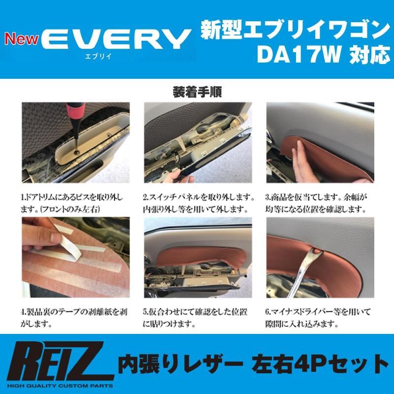 【サンフレアブラウン】REIZ ライツ 内張りレザー 4Pセット エブリイ ワゴン DA17 W (H27/2-)|everyparts|02