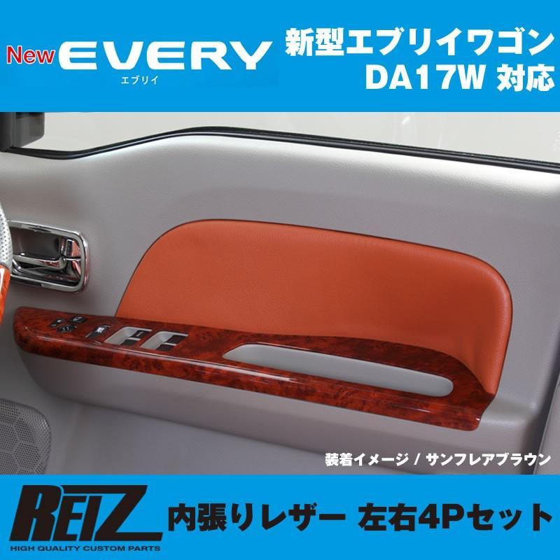 【サンフレアブラウン】REIZ ライツ 内張りレザー 4Pセット エブリイ ワゴン DA17 W (H27/2-)|everyparts|03