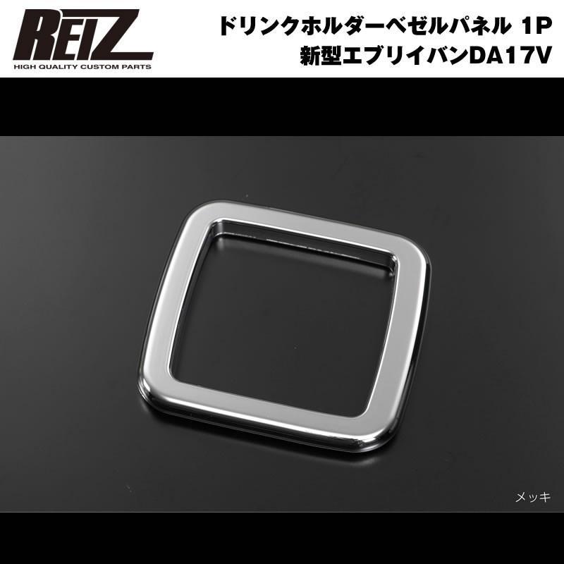 【クロームメッキ】REIZ ライツ ドリンクホルダーベゼル パネル 1P 新型 エブリイバン DA17 V (H27/2-)|everyparts