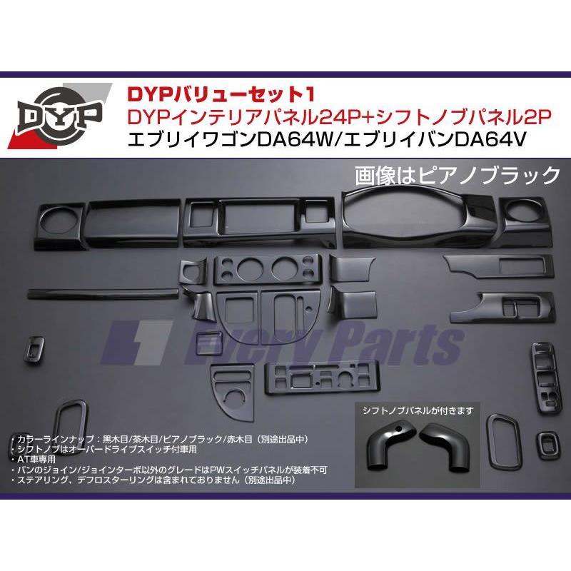 【ピアノブラック】DYP インテリアパネル24P+シフトノブパネル2P エブリイワゴンDA64W/エブリイバンDA64V(H17/8-)O/Dスイッチ有|everyparts