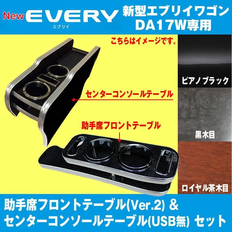 【新車にお勧め内装 ピアノブラック セット】助手席フロントテーブル Ver2 + センターコンソールテーブルセット iphone6/7/8/Xが置けるWドリンクホルダー everyparts