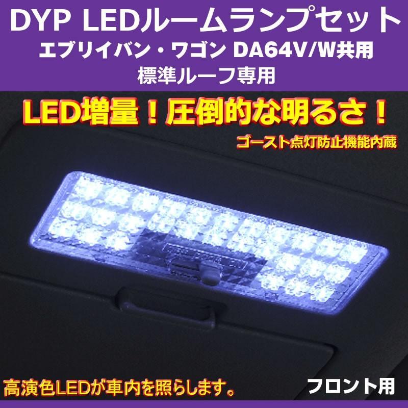 【白色/標準ルーフ専用】 DYP LED ルームランプ セット エブリイ ワゴン / バン DA64 系 (H17/8-H27/1) 標準ルーフ専用|everyparts|02
