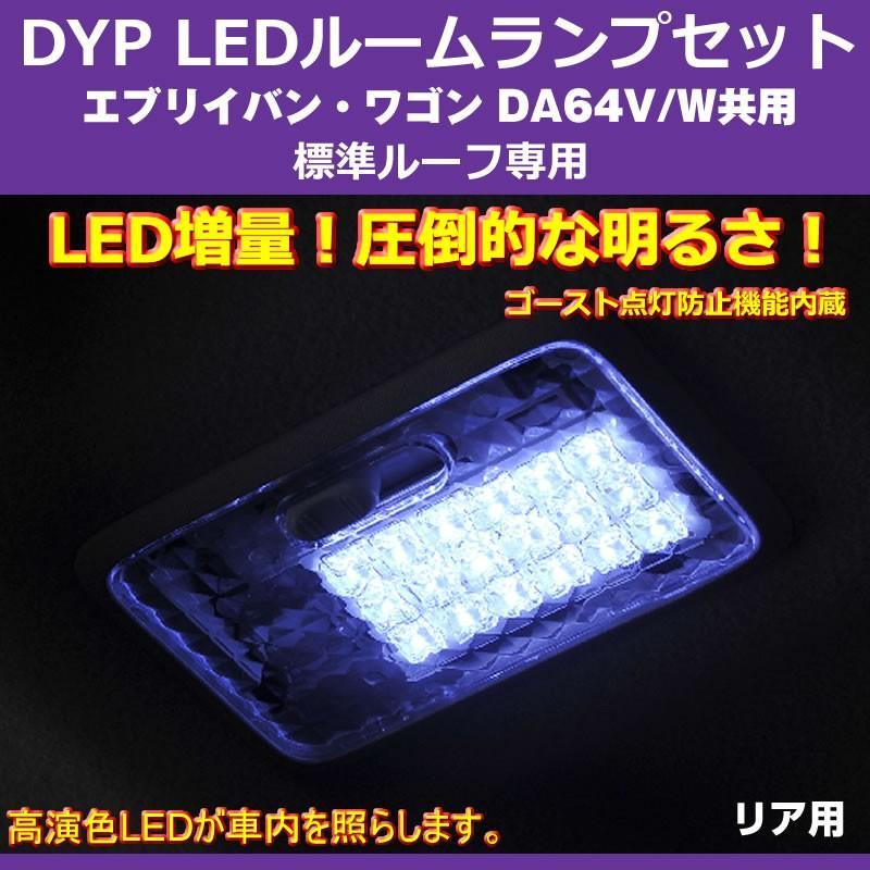 【白色/標準ルーフ専用】 DYP LED ルームランプ セット エブリイ ワゴン / バン DA64 系 (H17/8-H27/1) 標準ルーフ専用|everyparts|03