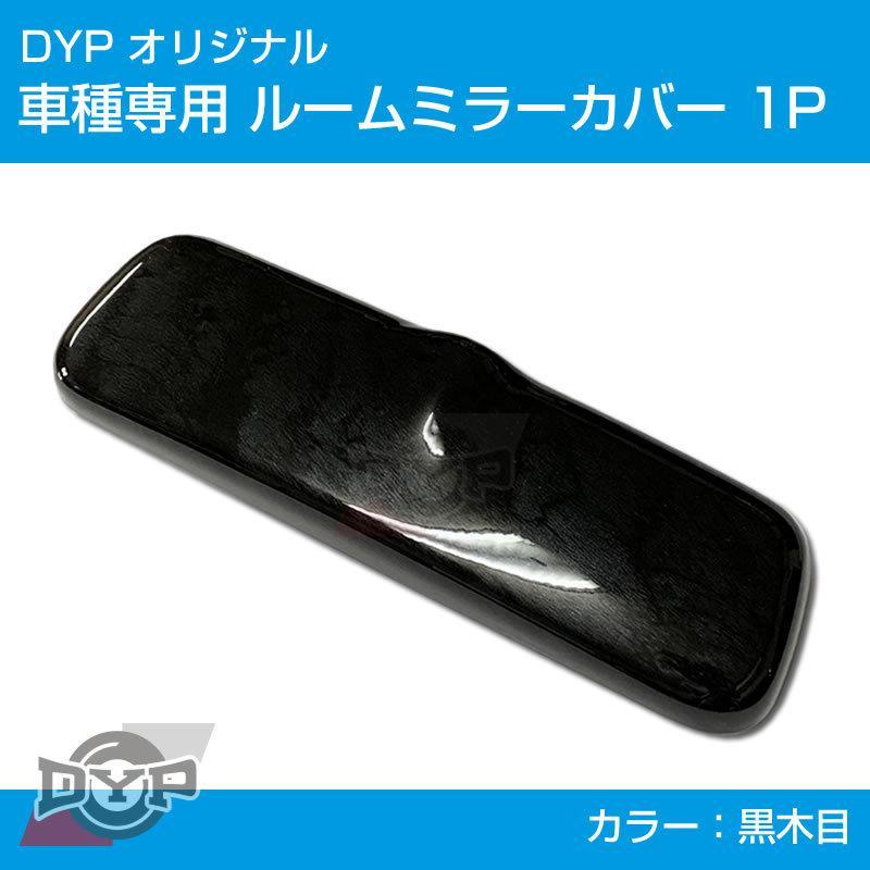 (黒木目) ルームミラー パネル カバー 1P 新型 エブリイバン DA17V (H27/2-) DYP ※純正ミラー品番要確認|everyparts