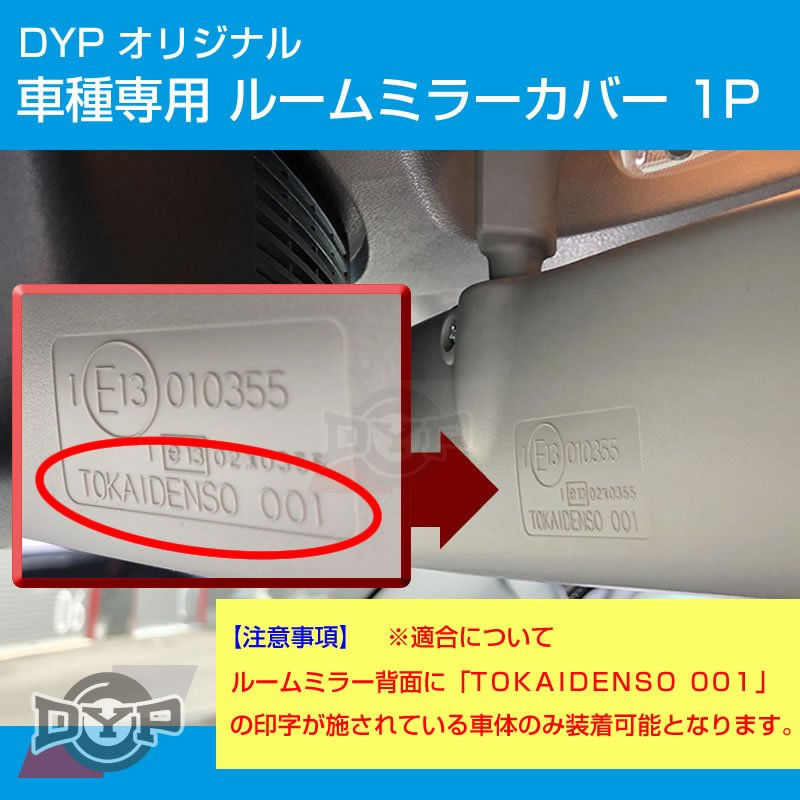 (黒木目) ルームミラー パネル カバー 1P 新型 エブリイバン DA17V (H27/2-) DYP ※純正ミラー品番要確認|everyparts|03