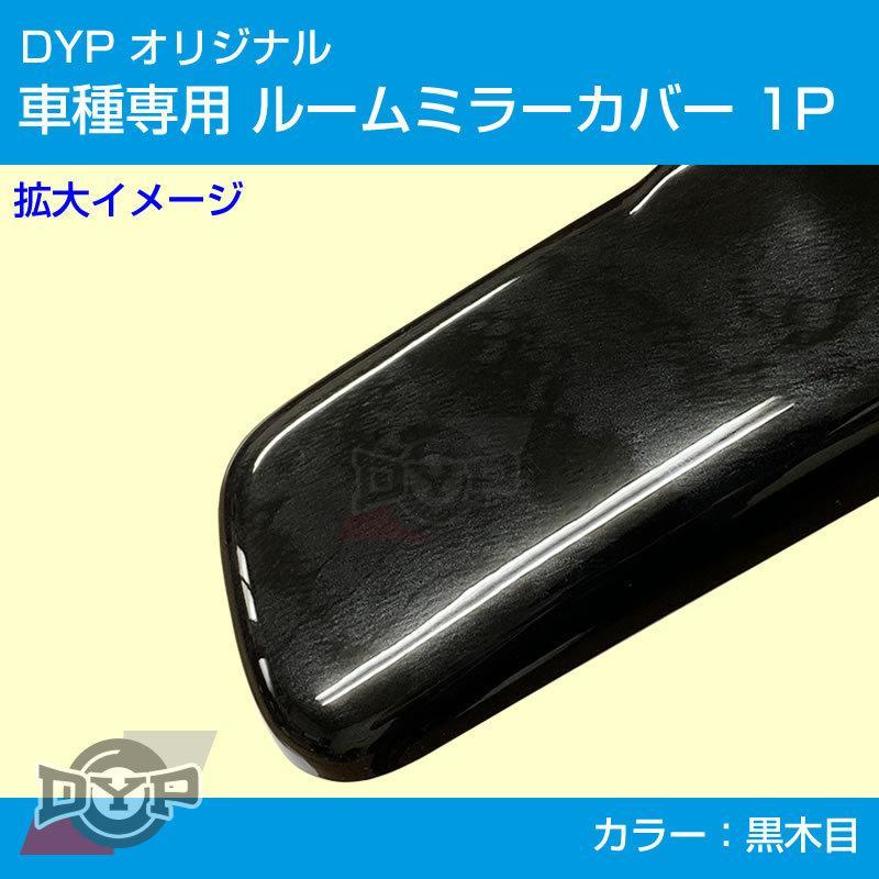 (黒木目) ルームミラー パネル カバー 1P エブリイ ワゴン DA64W / エブリイバン DA64V (H17/8-) DYP ※純正ミラー品番要確認|everyparts|02