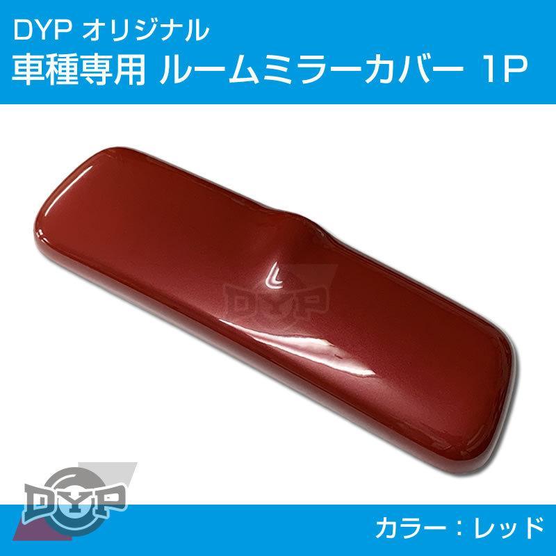 (レッド) ルームミラー パネル カバー 1P エブリイ ワゴン DA64W / エブリイバン DA64V (H17/8-) DYP ※純正ミラー品番要確認 everyparts