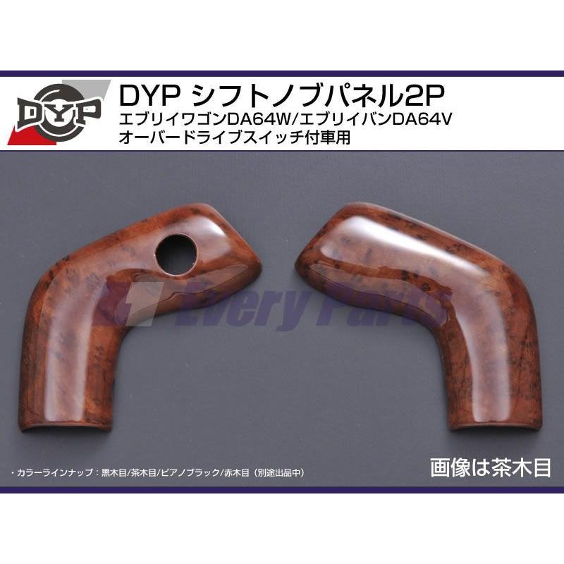 【茶木目】DYPシフトノブパネル2P エブリイワゴンDA64W/エブリイバンDA64V(H17/8-)オーバードライブスイッチ付車用 everyparts