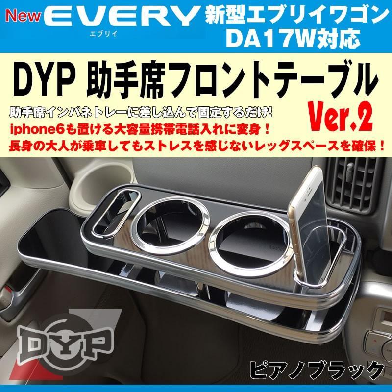 【ピアノブラック】DYP 助手席 フロントテーブル Ver.2 新型 エブリイ ワゴン DA17W  (H27/2-)  iphone6/7/8/Xも置けます|everyparts