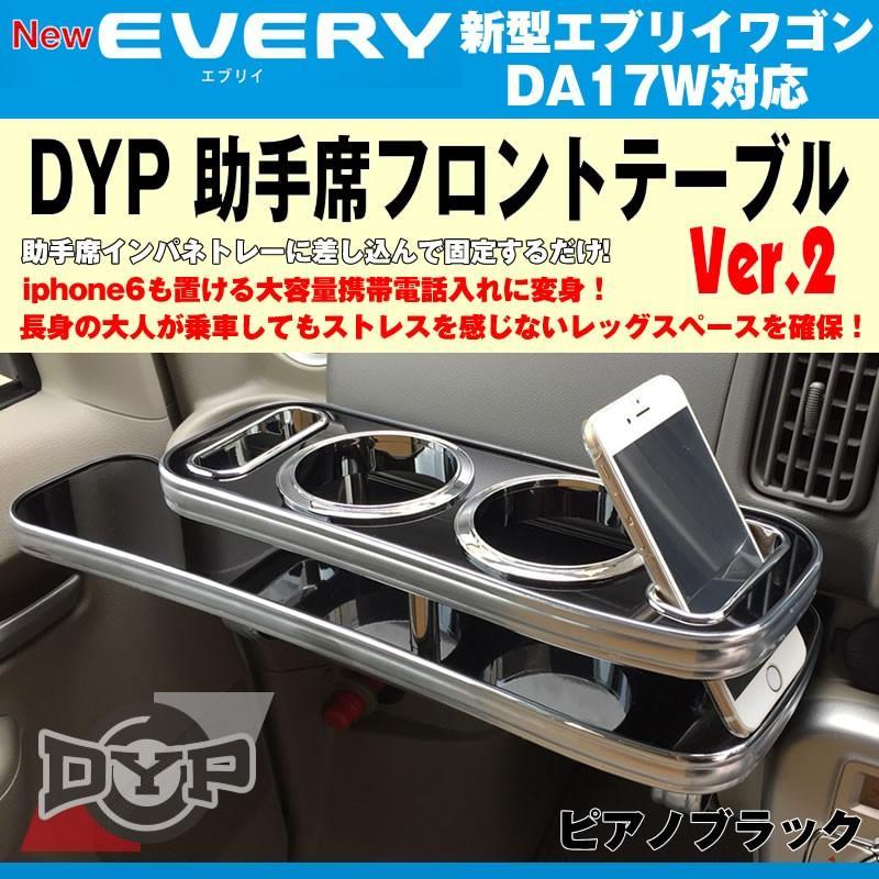 【ピアノブラック】DYP 助手席 フロントテーブル Ver.2 新型 エブリイ ワゴン DA17W  (H27/2-)  iphone6/7/8/Xも置けます|everyparts|02