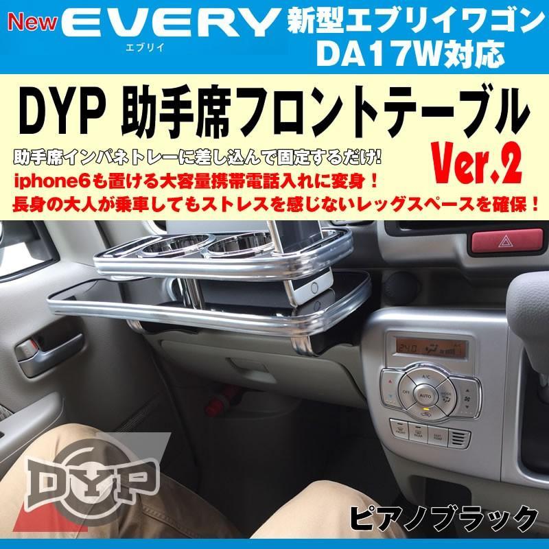 【ピアノブラック】DYP 助手席 フロントテーブル Ver.2 新型 エブリイ ワゴン DA17W  (H27/2-)  iphone6/7/8/Xも置けます|everyparts|03