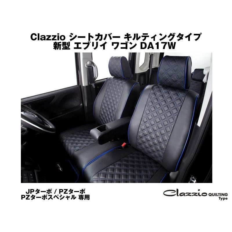6033【ブラックXブルーステッチ】クラッツィオシートカバーキルティングタイプ エブリイ ワゴン DA17W (H27/2-)JP系 / PZ系 everyparts