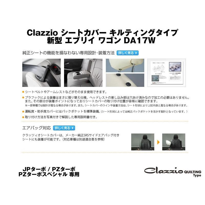 6033【ブラックXブルーステッチ】クラッツィオシートカバーキルティングタイプ エブリイ ワゴン DA17W (H27/2-)JP系 / PZ系 everyparts 06